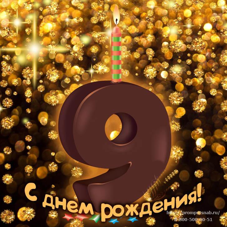 Открытки на день рождения мальчика 9 лет