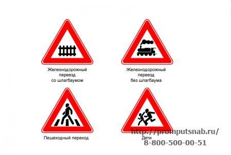 железнодорожные путевые знаки