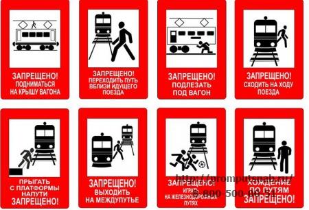 железнодорожные знаки для машинистов